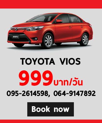 รถเช่ากระบี่ 999 บาท/วัน